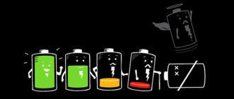 Батарейка умерла