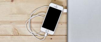 Телефон заряжается в выключенном состоянии