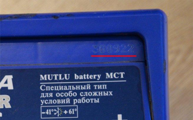 Аккумулятор mutlu mega отзывы