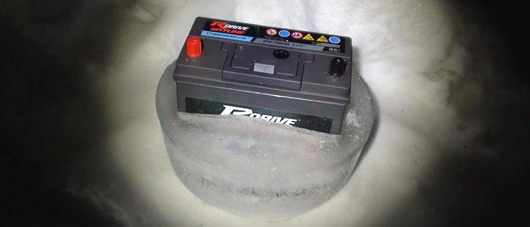 Аккумулятор замерз