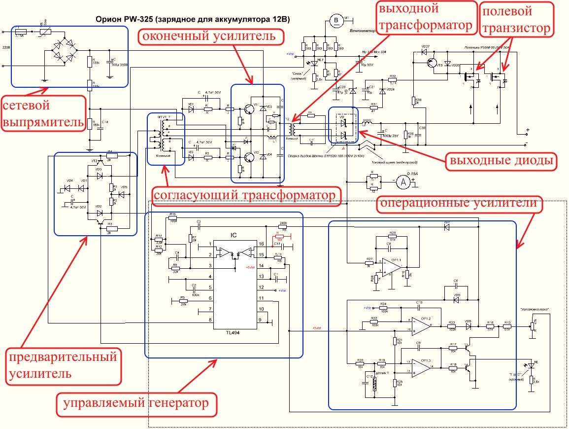 Принципиальная электрическая схема Орион Вымпел 325