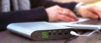 ноутбук заряжается от power bank