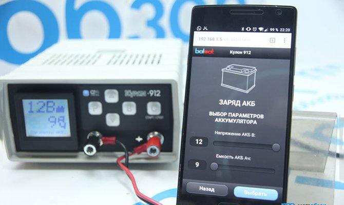 Мобильное приложение для зарядки АКБ