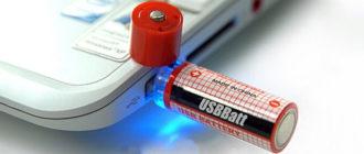 Аккумулятор заряжается от USB